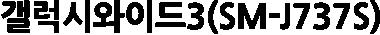 갤럭시와이드3(SM-J737S)