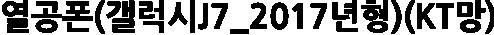 열공폰(갤럭시J7_2017년형)(KT망)