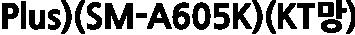 Plus)(SM-A605K)(KT망)