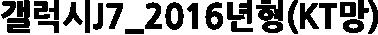 갤럭시J7_2016년형(KT망)
