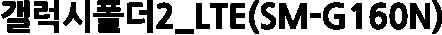 갤럭시폴더2_LTE(SM-G160N)