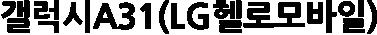 갤럭시A31(LG헬로모바일)