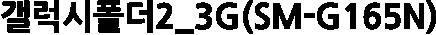 갤럭시폴더2_3G(SM-G165N)