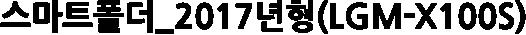 스마트폴더_2017년형(LGM-X100S)