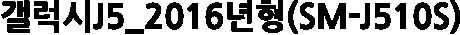 갤럭시J5_2016년형(SM-J510S)
