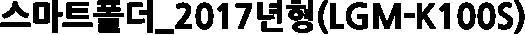 스마트폴더_2017년형(LGM-K100S)