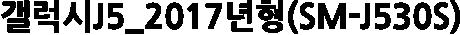 갤럭시J5_2017년형(SM-J530S)