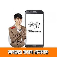 공신폰2 (삼성 갤럭시와이드2)