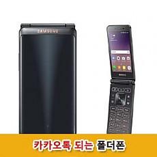삼성 갤럭시폴더2_3G(SM-G165N)