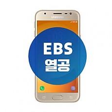 EBS 열공폰(SM_J330)(KT망)