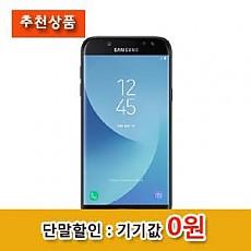 삼성 갤럭시J5_2017년형