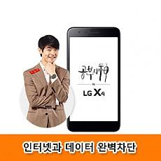 공신폰3_LG X4