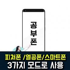 공부폰_V9 VITA(비타폰)