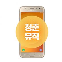 삼성 갤럭시J3_2017년형 청춘뮤직(KT망)