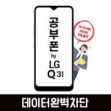 공신폰7 by LGQ31(원조공신폰)