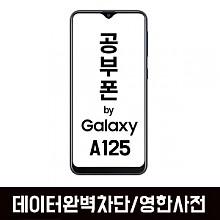 공신폰8 by 갤럭시A125(원조공신폰)