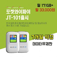 LTE에그 7개월약정 와이파이에그 이동식 데이터무제한 JT101 국내외 사용가능