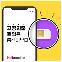 LG헬로모바일 유심(무약정)